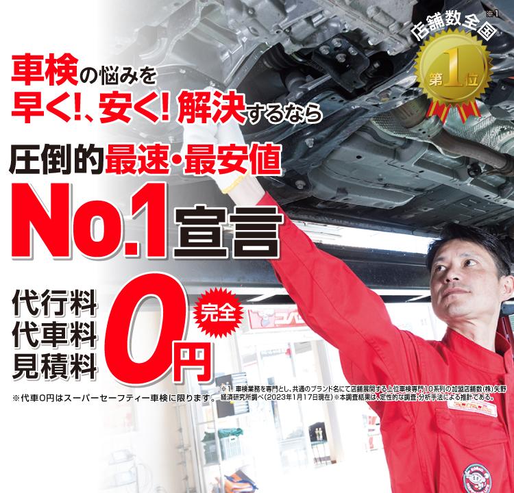 福岡市内で圧倒的実績! 累計30万台突破!車検の悩みを早く!、安く! 解決するなら圧倒的最速・最安値No.1宣言 代行料・代車料・見積料0円 他社よりも最安値でご案内最低価格保証システム