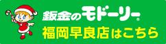 モドクル福岡早良店